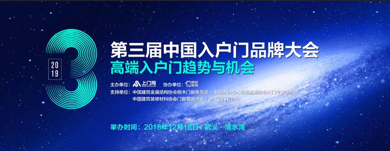 第三届中国入户门品牌大会即将启幕
