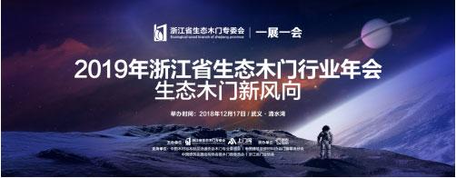 2019年浙江生态木门行业年会即将启幕
