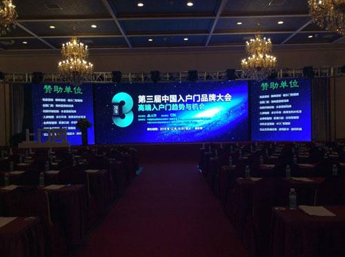 第三届中国入户门品牌大会现场直播