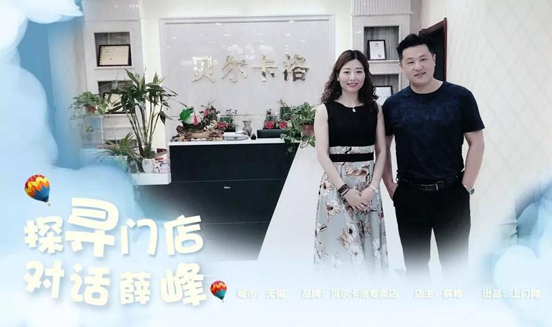 貝爾卡洛鑄鋁門無錫店薛峰:一個店一年1000多萬業績,他做對了什么?