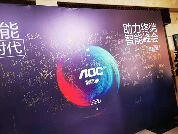 AI智能 掘金時代 | AOC助力終端智能峰會第七站于福建福州圓滿召開!