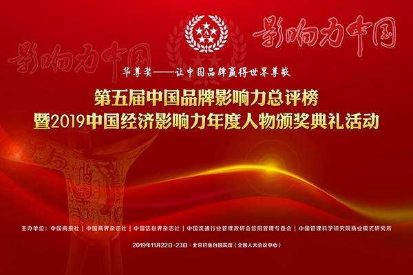 "A8空间创始人麻敏杰受邀赴京出席2019年中国品牌影响力""华尊奖""颁奖礼"