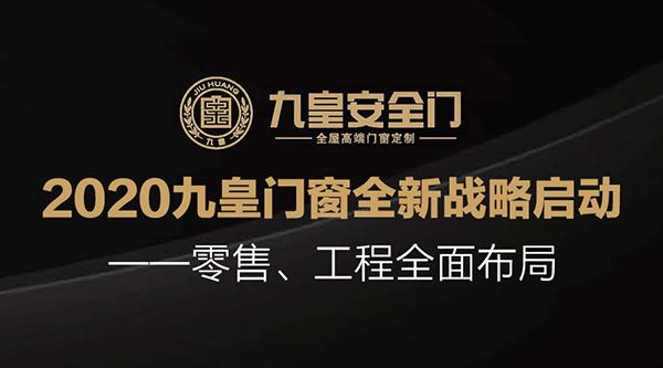 """扬帆起航,再铸辉煌 ——2020年九皇门窗""""国民九皇""""品牌大战略全面启动"""