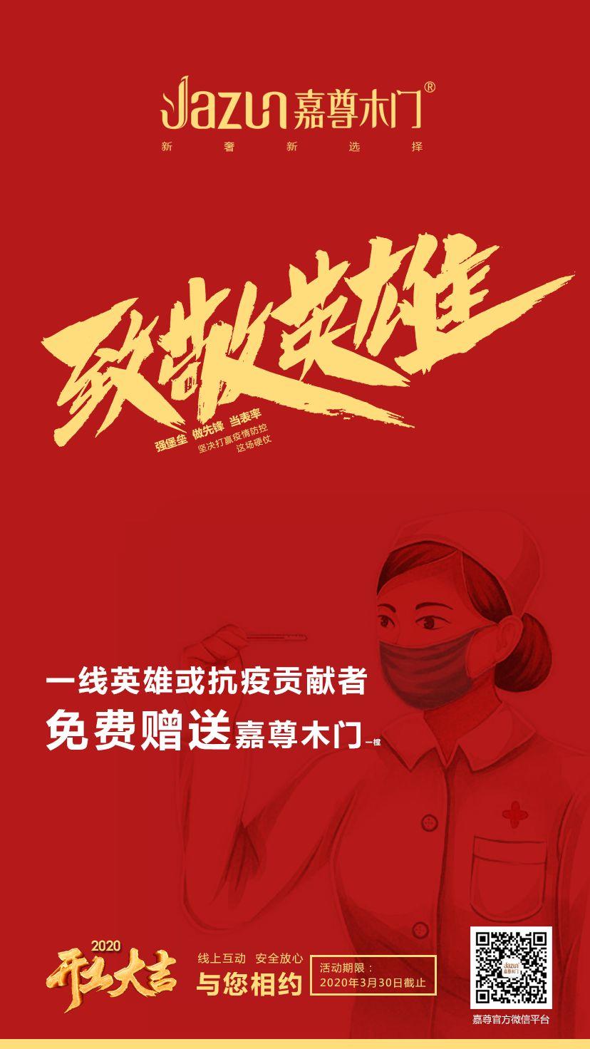中国生态木门行业 首家帮扶经销商的门企已诞生