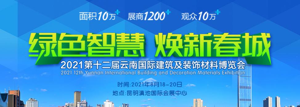 2021第十二屆昆明國際門窗及配套產品展覽會