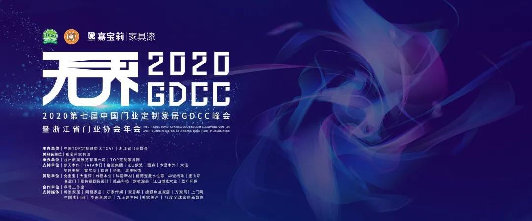 2020第七届中国门业定制家居GDCC峰会暨浙江省门业协会年会完美收官