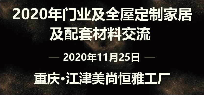 2021第四届中国(重庆)雅融建筑及装饰材料博览会
