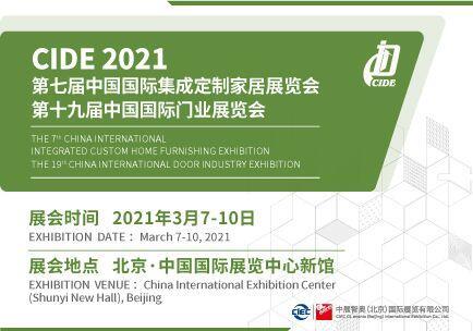 2021年第七屆中國(北京)國際集成定制家居展覽會