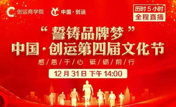 感恩于心 誓铸品牌梦|2020年中国创运·第四届文化节圆满落幕