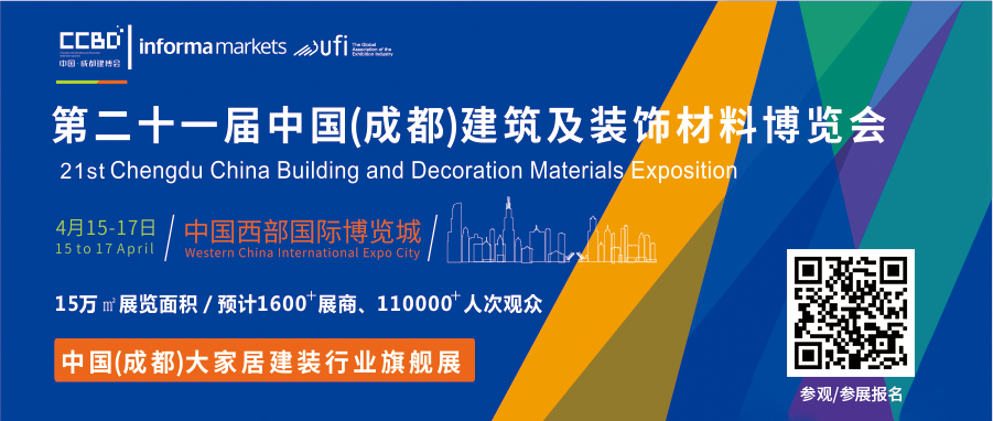 第二十一屆中國成都建博會將于4月15日隆重開幕! 助力企業搶跑2021