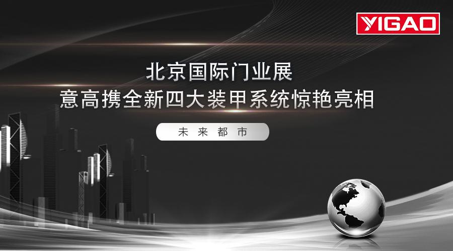 意高攜全新四大裝甲系統驚艷亮相北京國際門業展,差異化產品獨受追捧!