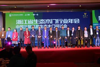 2018年浙江省生态木门行业年会  ――中国三聚氰胺生态木门研讨会圆满召开
