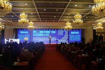 祝賀||2018年第二屆中國門業互聯網大會圓滿召開