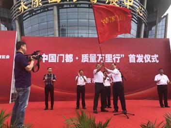 """门博会首日:步阳集团表率""""中国门都·质量万里行""""成行业焦点"""