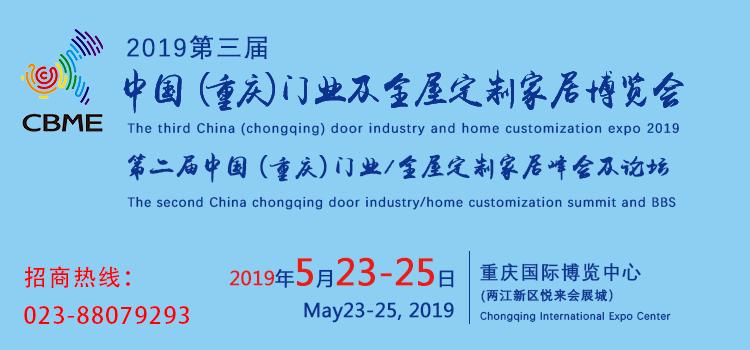 2019第三届中国(重庆)门业及全屋定制家居博览会