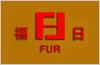 室內門十大品牌-浙江福日工貿有限公司