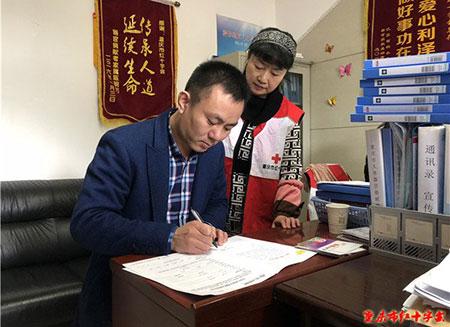 重庆市红十字基金会送爱心活动