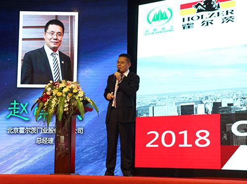 2019年浙江生态千赢国际app下载行业年会嘉宾霍尔茨赵崇联赵总