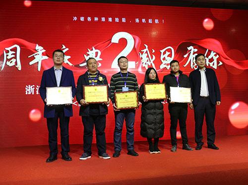 2019年浙江生态千赢国际app下载行业年会圆满召开