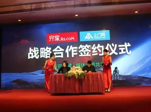 上门网总经理吴家刚&齐家网全媒体事业部总经理 叶华上台签署合作协议书