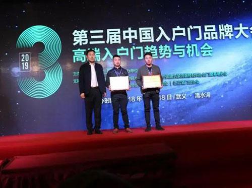 第三届中国入户门品牌大会