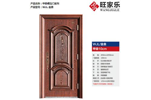 旺家乐防盗门安全吗 优质防盗门是什么样的