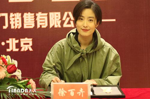 著名影视明星徐百卉签约重庆天大木门品牌代言