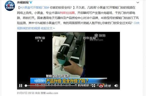央视报道智能门锁安全隐患 智能锁安全问题再次打脸