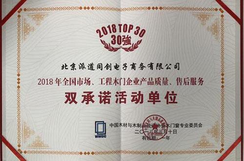 "TATA木门集团旗下的全资子公司 派的门荣获""2018中国木门行业TOP30强产品质量""奖"