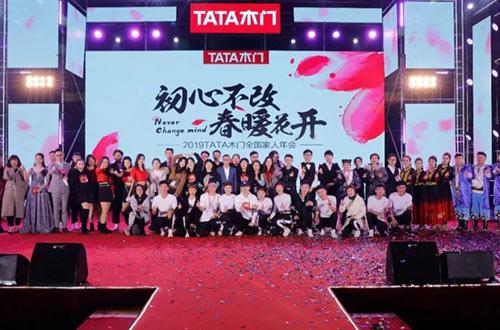 中国木门品牌企业北京TATA木门2019年会圆满举行