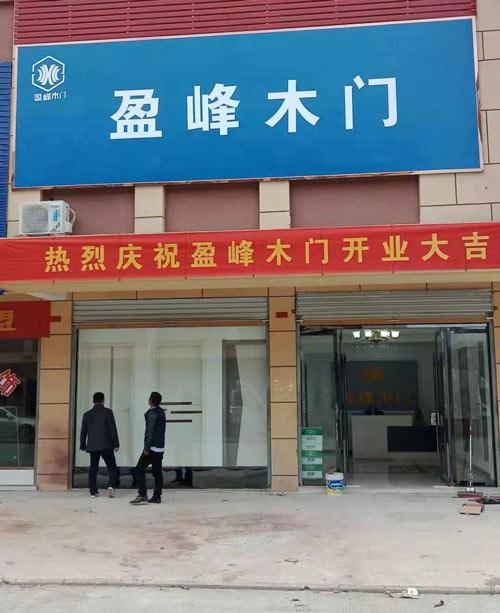 盈峰木門形象店