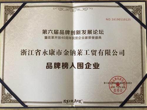 金纳莱荣誉证书