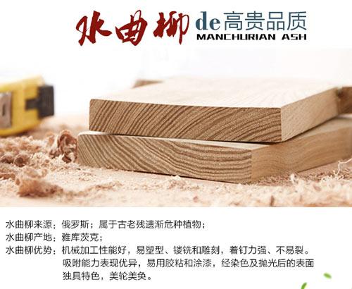 水曲柳实木门变形开裂的预防方法