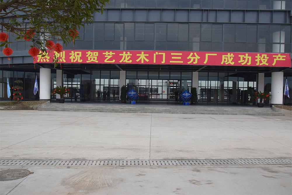 艺龙木门工厂参观