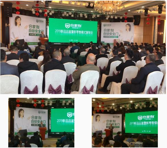 中国创运合家利品牌总监楼明洲楼总