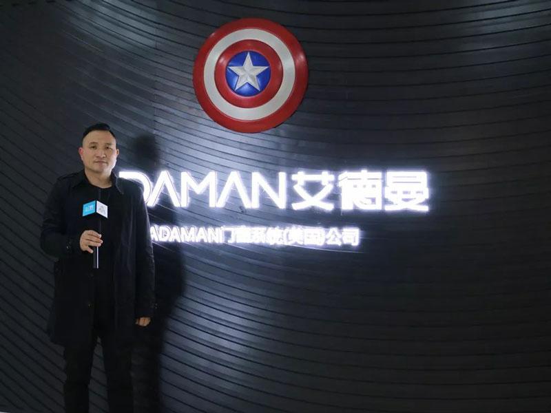艾德曼铝雕门董事长李战先生