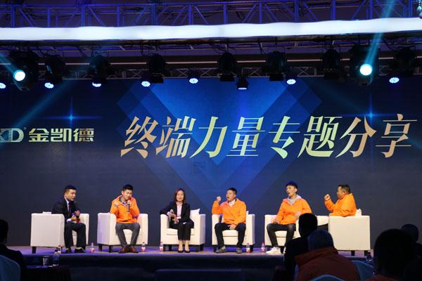 金凯德集团第十三届品牌营销峰会