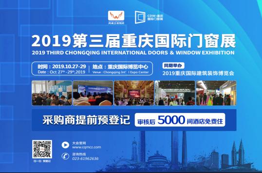 重慶國際門窗展