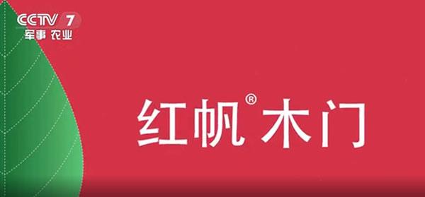 紅帆木門央視廣告