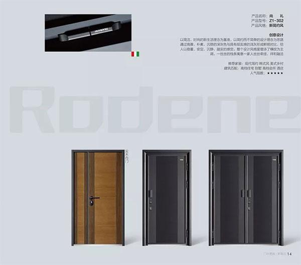 罗蒂尼轻奢装甲门