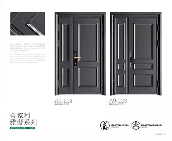 合家利铸铝装甲门