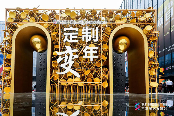 广州定制家居展