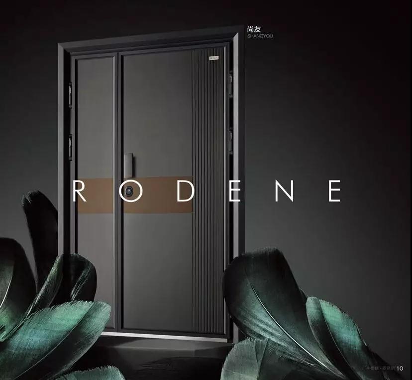羅蒂尼安全門