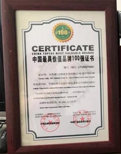 金凯德荣获中国百强品牌