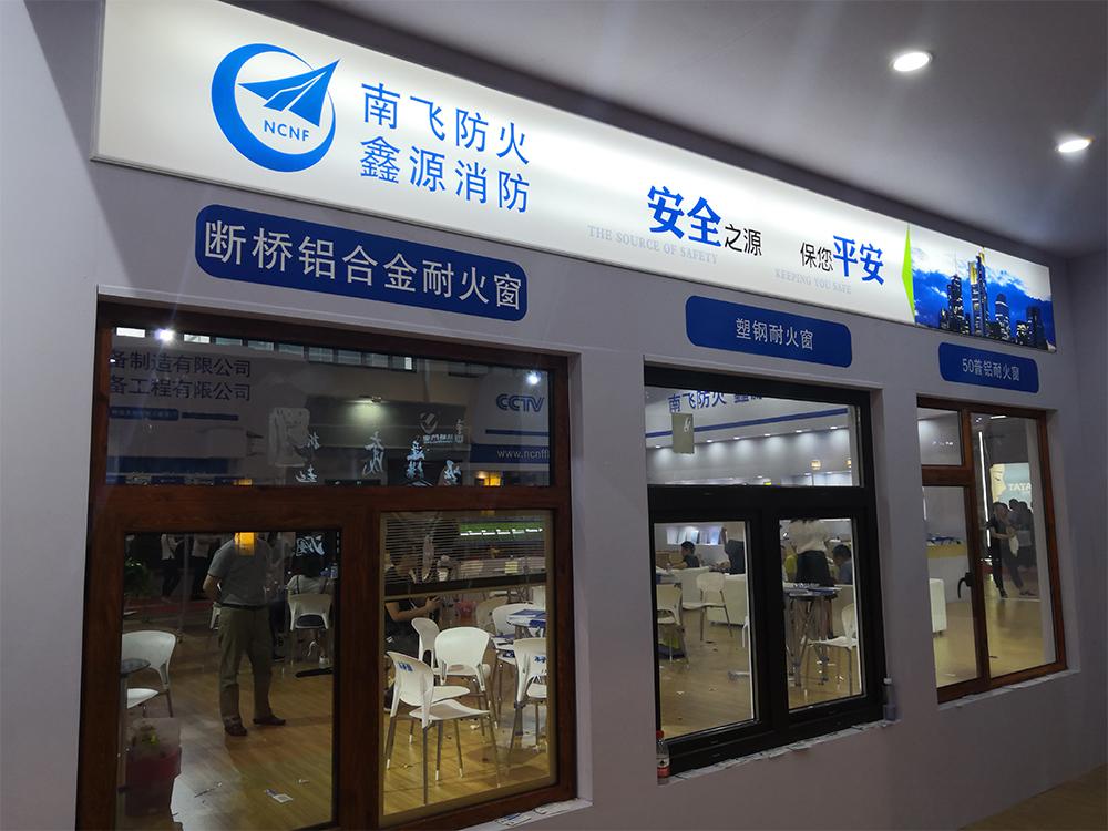 南飞鑫源耐火窗系列产品