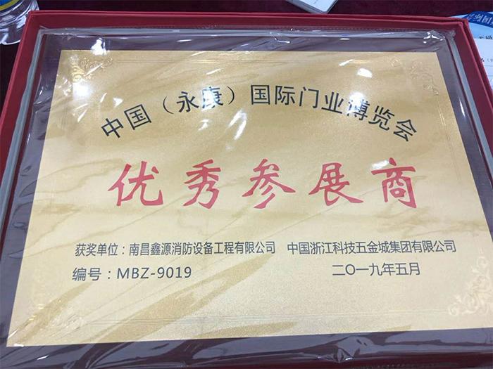 南飞鑫源荣获中国(永康)国际门业博览会优秀参展商奖