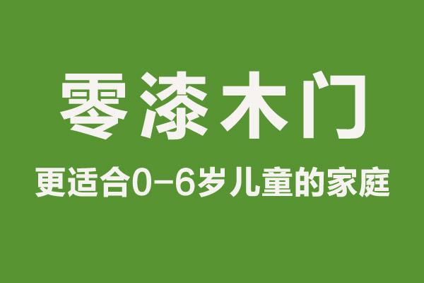 福尚居零漆FUN88备用网址