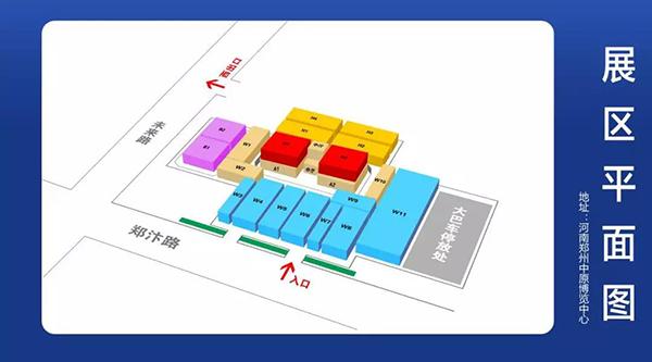 2020郑州博览会