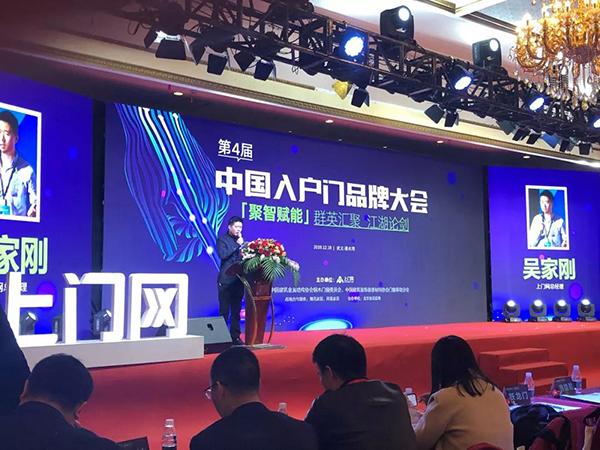 中国入户门fun88手机版大会