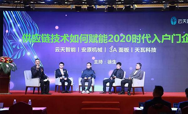 中国入户门品牌大会